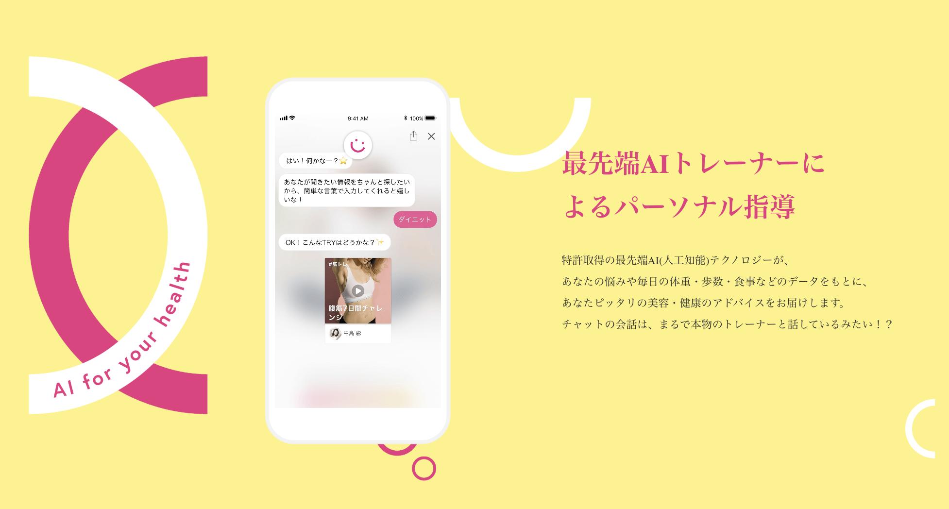 おすすめ ダイエット アプリ