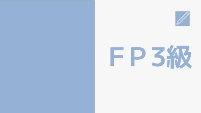FP3級のアイキャッチ画像
