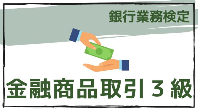 金融商品取引3級のアイキャッチ画像