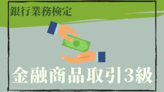 金融商品取引3級アイキャチ画像