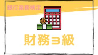 財務3級アイキャッチ画像