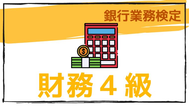 財務4級のアイキャッチ画像