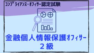 金融個人情報保護オフィサー2級