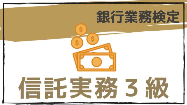 信託実務3級のアイキャッチ画像