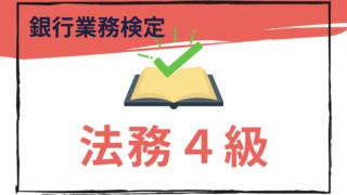 法務4級のアイキャッチ画像
