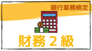 財務2級のアイキャッチ画像