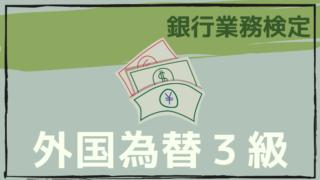 外国為替3級のアイキャッチ画像