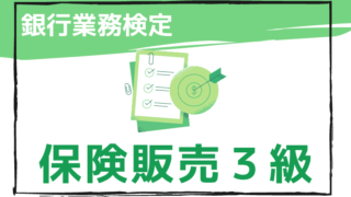 保険販売3級のアイキャッチ画像