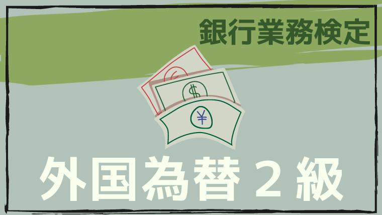 外国為替2級のアイキャッチ画像