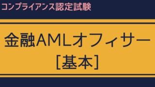 金融AMLオフィサー[基本]のアイキャッチ画像