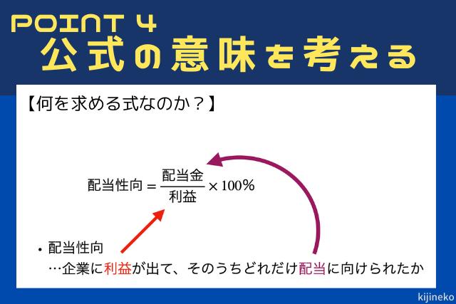証券外務員計算問題暗記法4