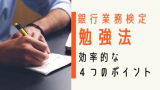 銀行業務検定勉強法効率的な4つのポイントアイキャッチ画像