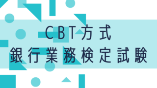 CBT方式銀行業務検定試験のアイキャッチ画像