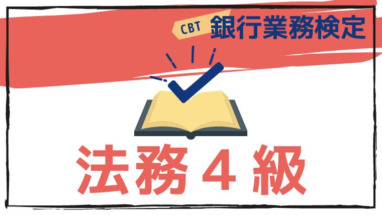 CBT法務4級のアイキャッチ画像