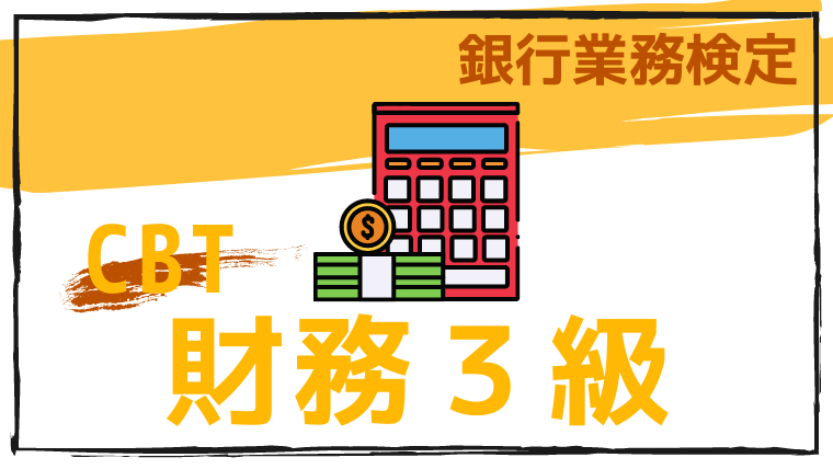 CBT財務3級のアイキャッチ画像