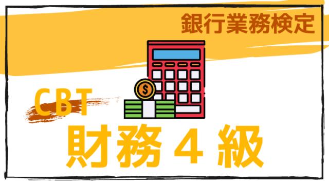 CBT財務4級のアイキャッチ画像