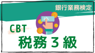 CBT税務3級のアイキャッチ画像