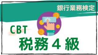 CBT税務4級のアイキャッチ画像