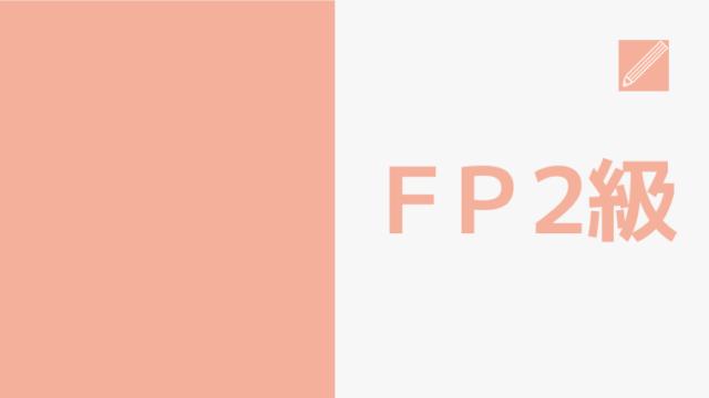 FP2級のアイキャッチ画像