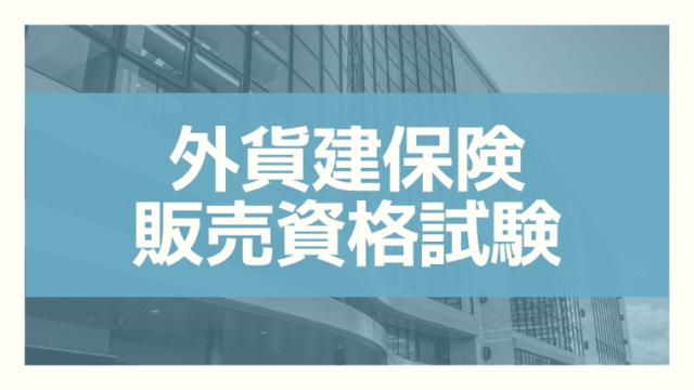 外貨建保険販売資格試験のアイキャッチ画像
