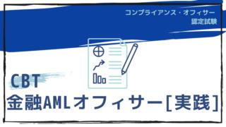 CBT金融AMLオフィサー[実践]のアイキャッチ画像