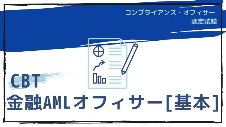 CBT金融AMLオフィサー[基本]のアイキャッチ画像