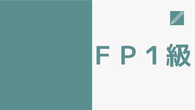 FP1級のアイキャッチ画像